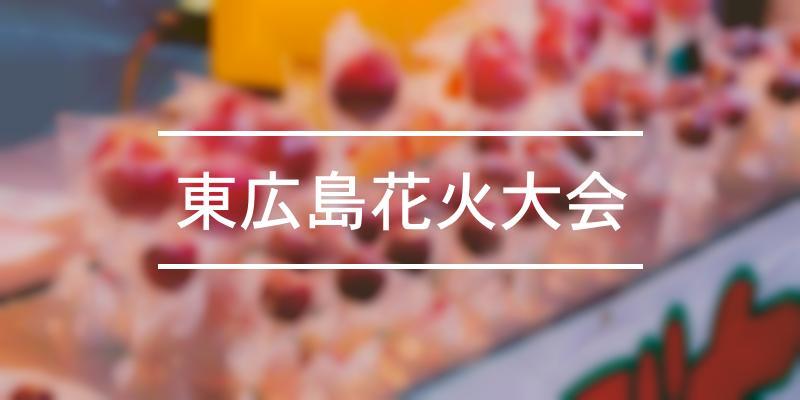 東広島花火大会 2021年 [祭の日]