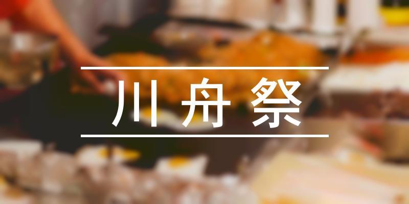 川舟祭 2021年 [祭の日]