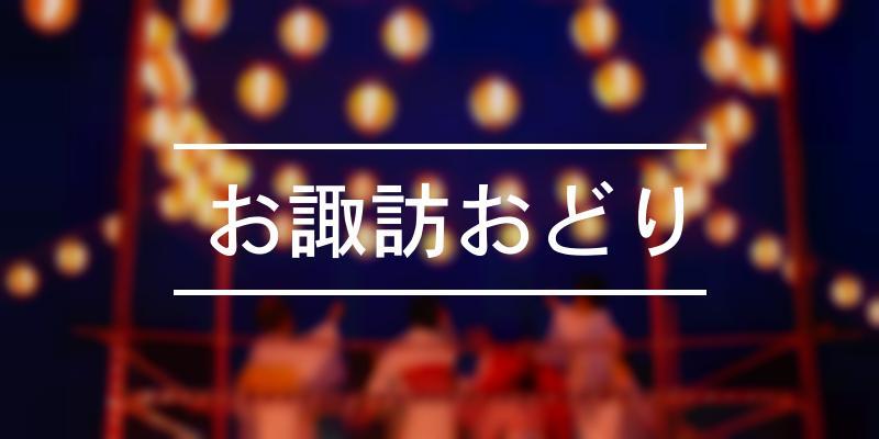 お諏訪おどり 2021年 [祭の日]