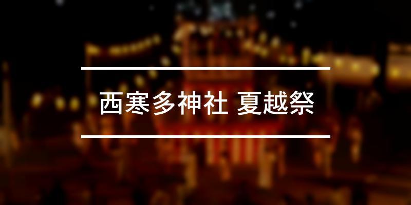 西寒多神社 夏越祭 2021年 [祭の日]