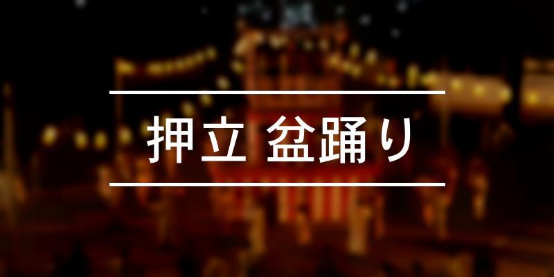 押立 盆踊り 2020年 [祭の日]