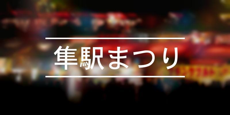 隼駅まつり 2020年 [祭の日]