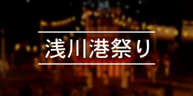 浅川港祭り 2021年 [祭の日]