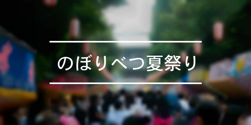 のぼりべつ夏祭り 2021年 [祭の日]