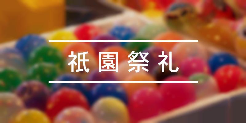 祇園祭礼 2021年 [祭の日]