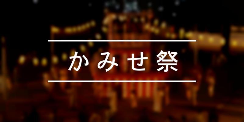 かみせ祭 2021年 [祭の日]