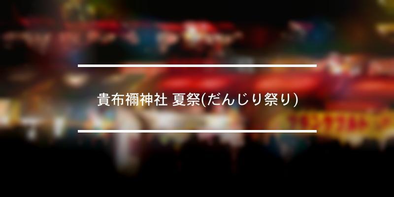 貴布禰神社 夏祭(だんじり祭り) 2021年 [祭の日]