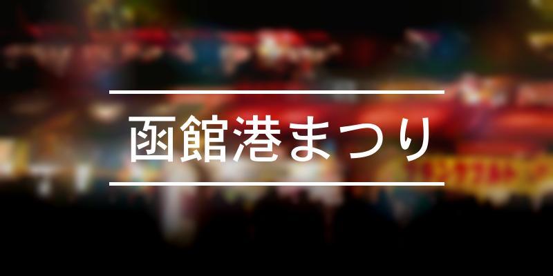 函館港まつり 2021年 [祭の日]