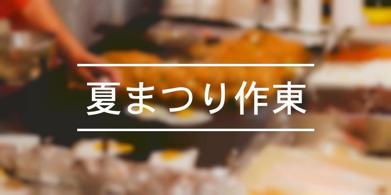 夏まつり作東 2021年 [祭の日]