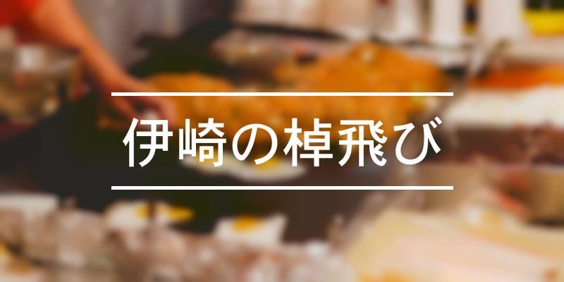 伊崎の棹飛び 2021年 [祭の日]