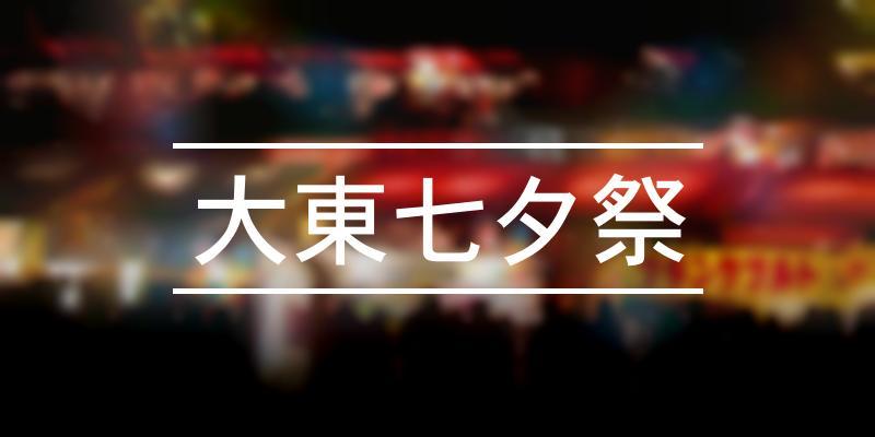 大東七夕祭 2021年 [祭の日]