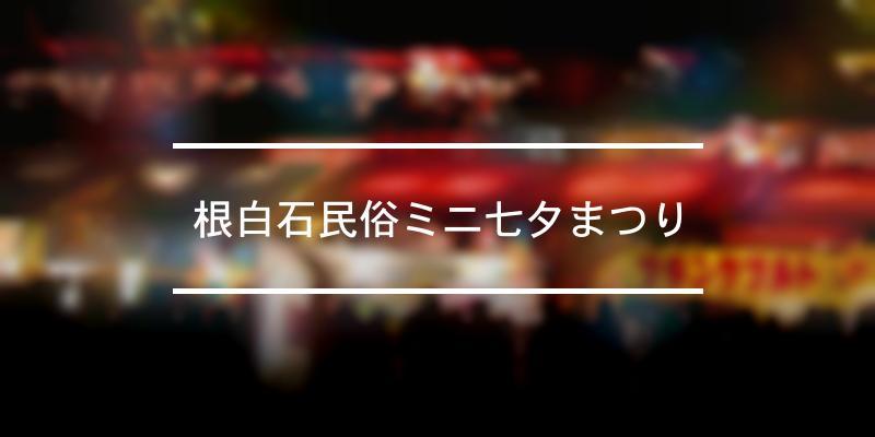 根白石民俗ミニ七夕まつり 2021年 [祭の日]