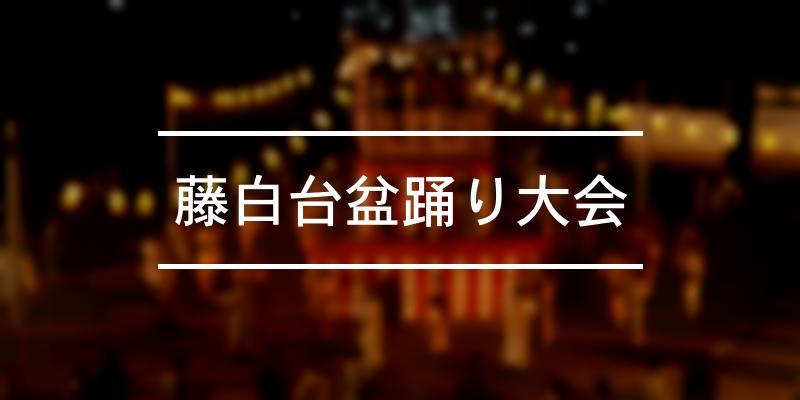 藤白台盆踊り大会 2021年 [祭の日]