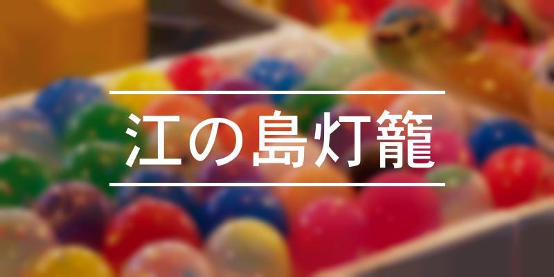 江の島灯籠 2020年 [祭の日]