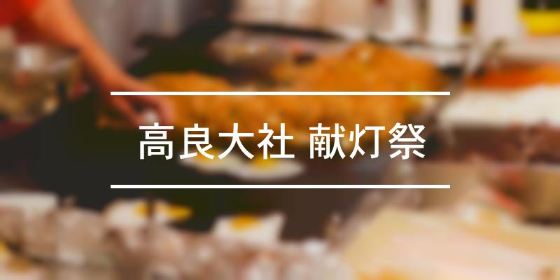 高良大社 献灯祭 2020年 [祭の日]