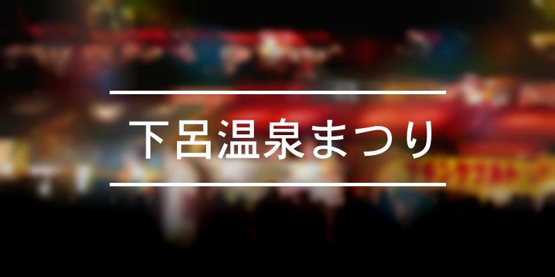 下呂温泉まつり 2021年 [祭の日]