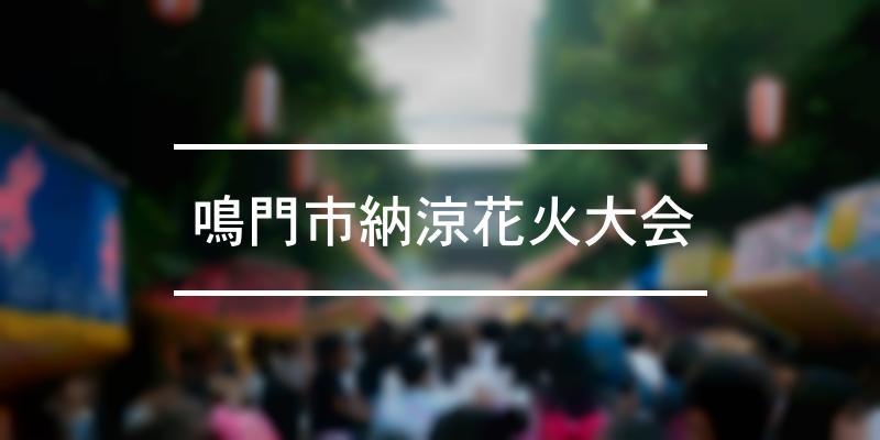 鳴門市納涼花火大会 2020年 [祭の日]