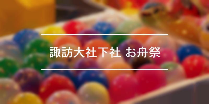 諏訪大社下社 お舟祭 2021年 [祭の日]