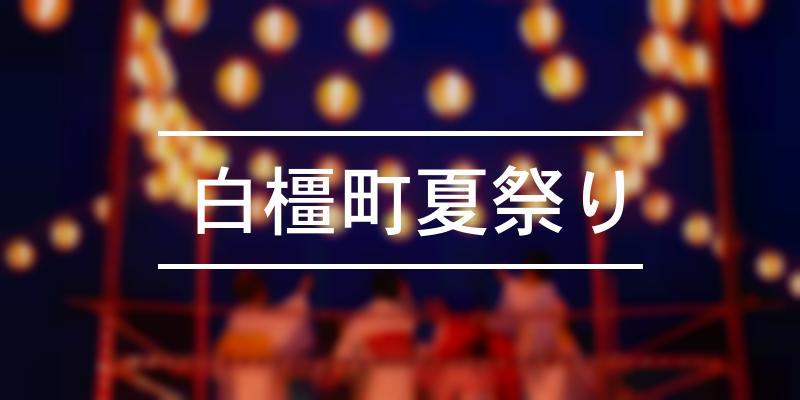 白橿町夏祭り 2021年 [祭の日]