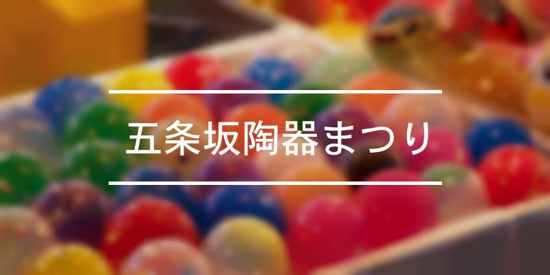 五条坂陶器まつり 2020年 [祭の日]