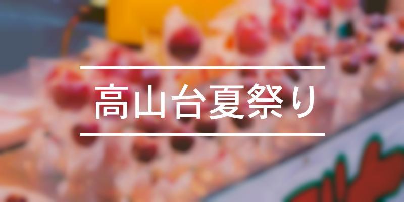 高山台夏祭り 2021年 [祭の日]