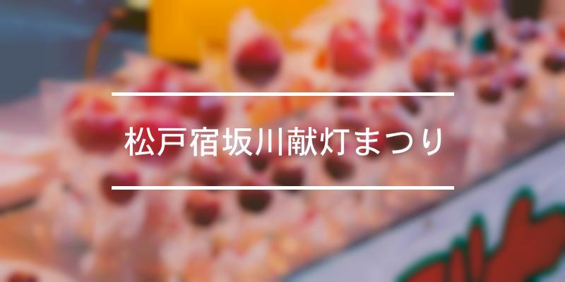 松戸宿坂川献灯まつり 2020年 [祭の日]