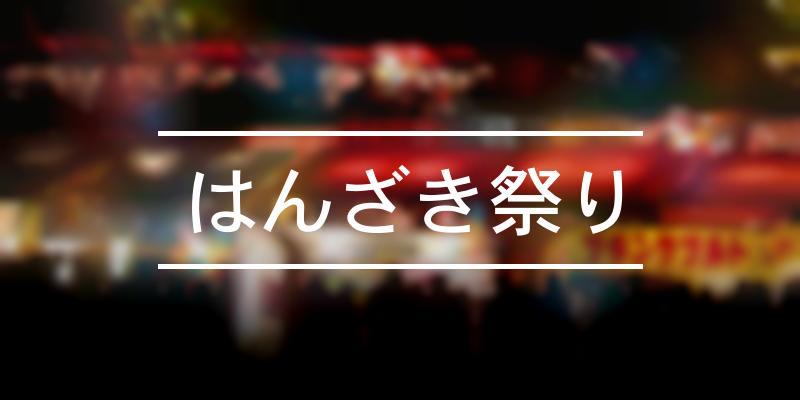 はんざき祭り 2021年 [祭の日]