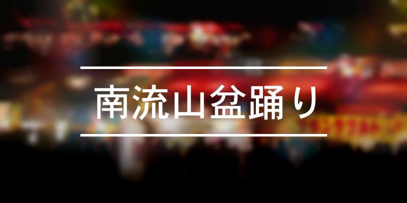 南流山盆踊り 2020年 [祭の日]