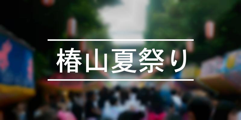 椿山夏祭り 2021年 [祭の日]