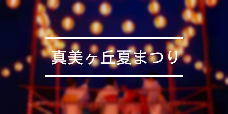 真美ヶ丘夏まつり 2021年 [祭の日]