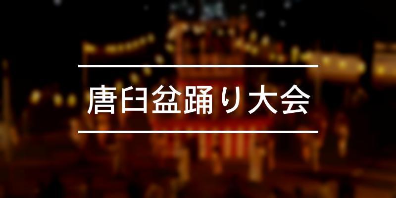 唐臼盆踊り大会 2021年 [祭の日]