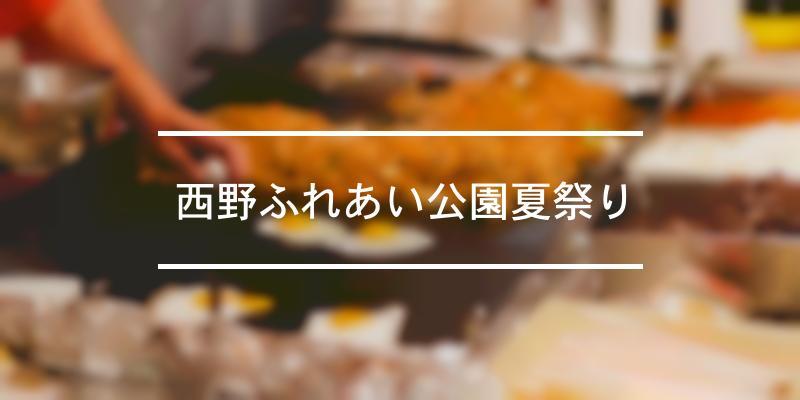 西野ふれあい公園夏祭り 2021年 [祭の日]