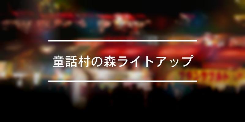 童話村の森ライトアップ 2021年 [祭の日]