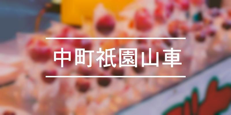 中町祇園山車 2021年 [祭の日]
