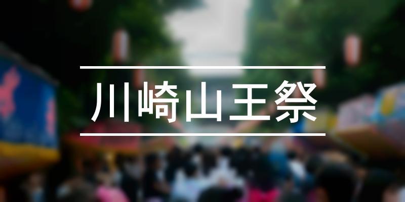 川崎山王祭 2021年 [祭の日]
