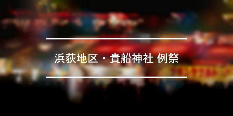 浜荻地区・貴船神社 例祭 2021年 [祭の日]