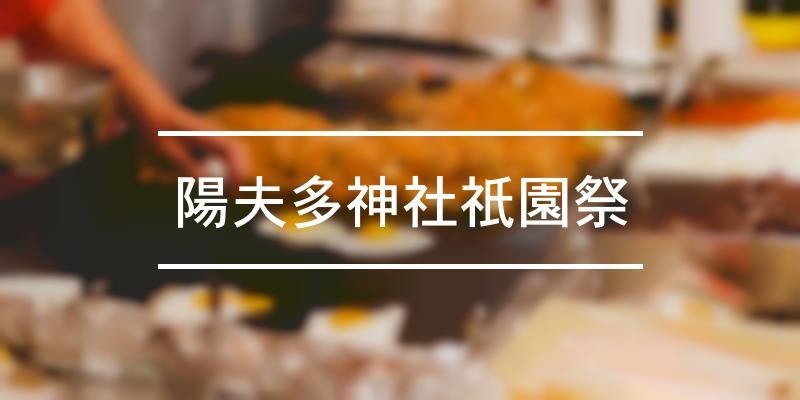 陽夫多神社祇園祭 2021年 [祭の日]