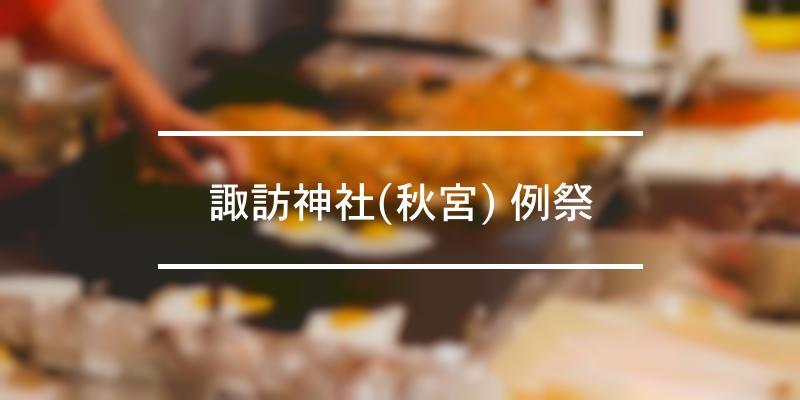諏訪神社(秋宮) 例祭 2021年 [祭の日]
