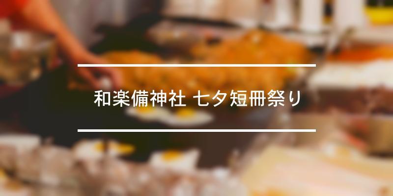 和楽備神社 七夕短冊祭り 2021年 [祭の日]