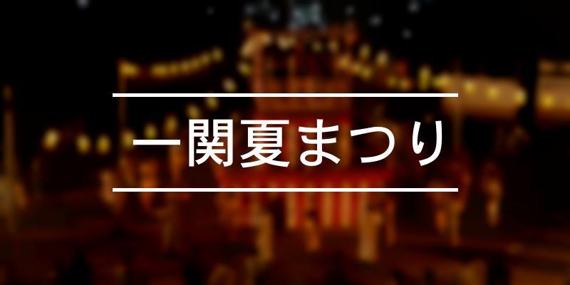 一関夏まつり 2020年 [祭の日]