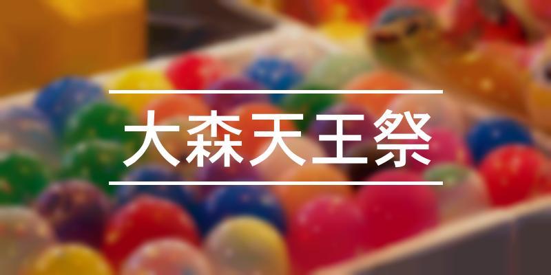 大森天王祭 2021年 [祭の日]