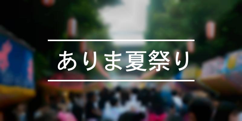 ありま夏祭り 2021年 [祭の日]