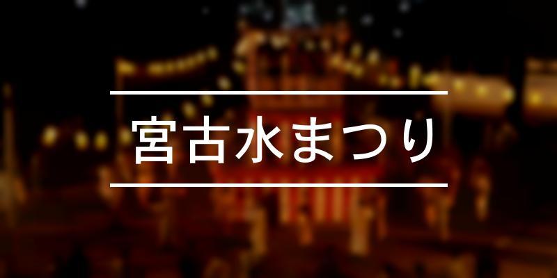 宮古水まつり 2021年 [祭の日]
