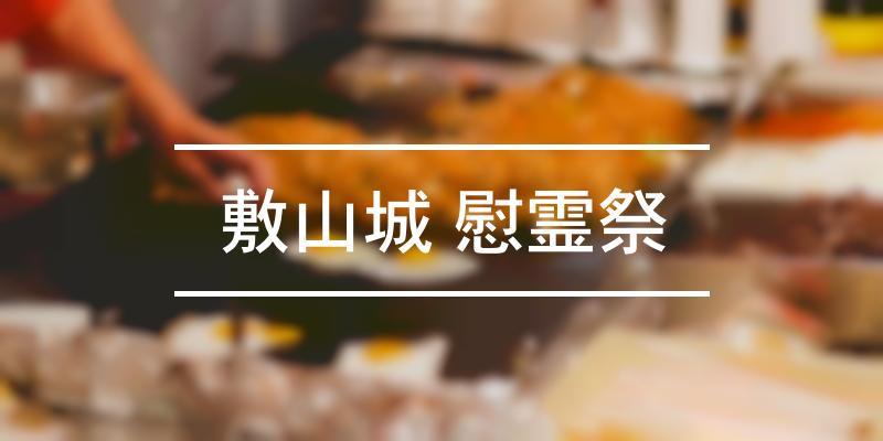 敷山城 慰霊祭 2021年 [祭の日]