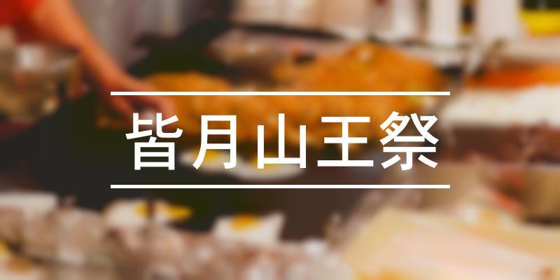 皆月山王祭 2020年 [祭の日]