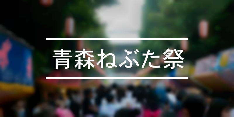 青森ねぶた祭 2020年 [祭の日]
