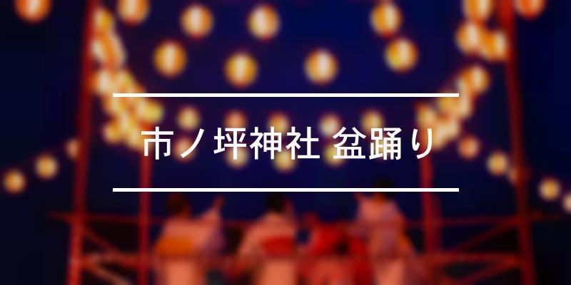 市ノ坪神社 盆踊り 2020年 [祭の日]