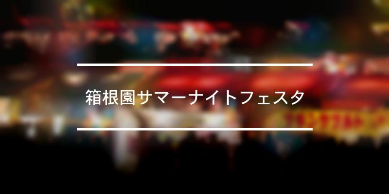 箱根園サマーナイトフェスタ 2020年 [祭の日]