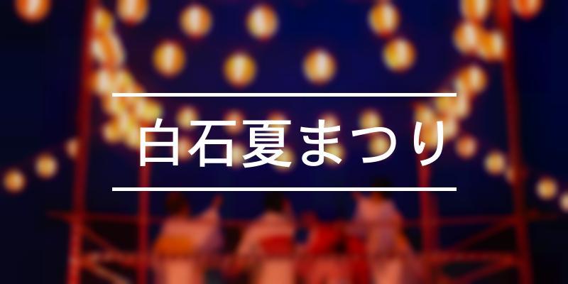 白石夏まつり 2021年 [祭の日]