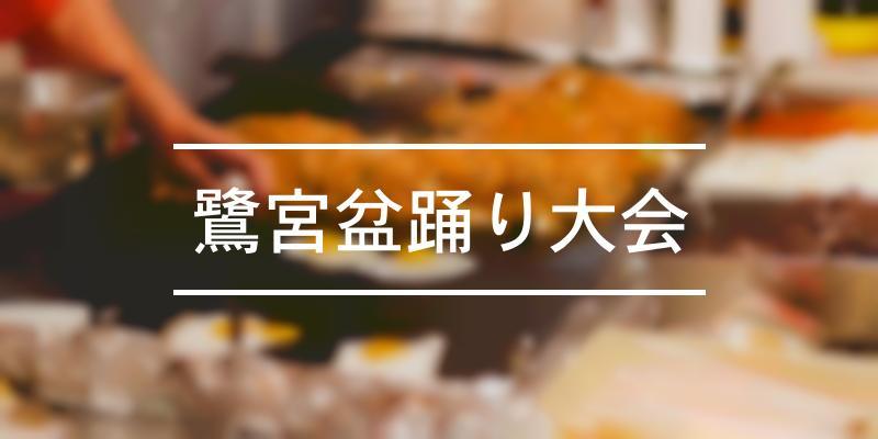 鷺宮盆踊り大会 2021年 [祭の日]